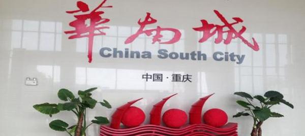 华南城控股有限公司