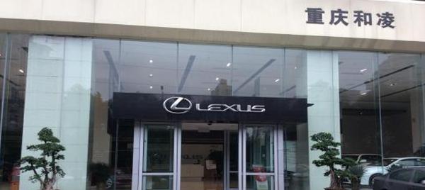 重庆和凌雷克萨斯汽车销售服务有限公司